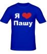 Мужская футболка «Я люблю Пашу» - Фото 1