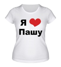 Женская футболка Я люблю Пашу