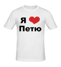 Мужская футболка Я люблю Петю