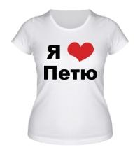 Женская футболка Я люблю Петю