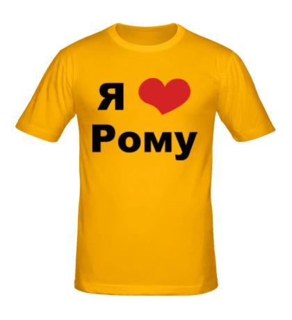 Мужская футболка Я люблю Рому