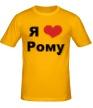 Мужская футболка «Я люблю Рому» - Фото 1