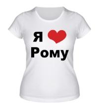 Женская футболка Я люблю Рому