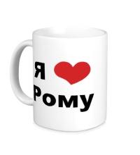 Керамическая кружка Я люблю Рому