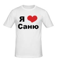Мужская футболка Я люблю Саню
