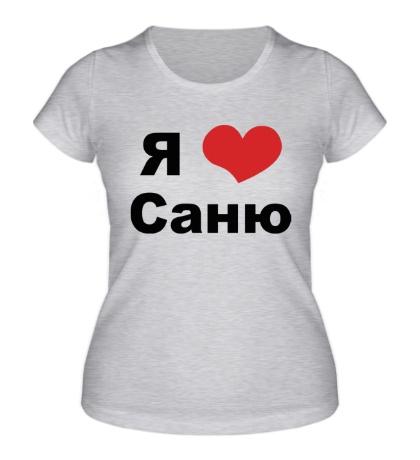 Женская футболка Я люблю Саню