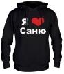 Толстовка с капюшоном «Я люблю Саню» - Фото 1