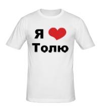 Мужская футболка Я люблю Толю