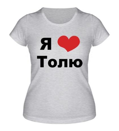 Женская футболка «Я люблю Толю»