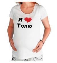 Футболка для беременной Я люблю Толю