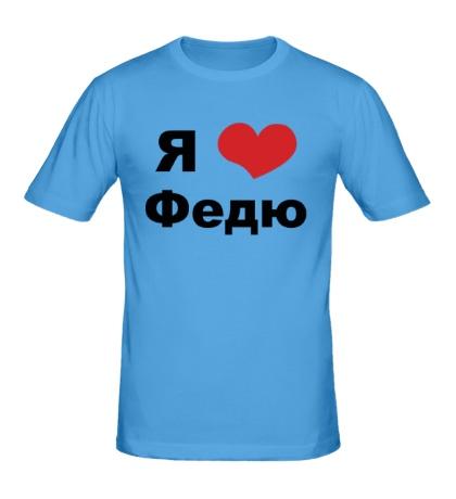 Мужская футболка Я люблю Федю