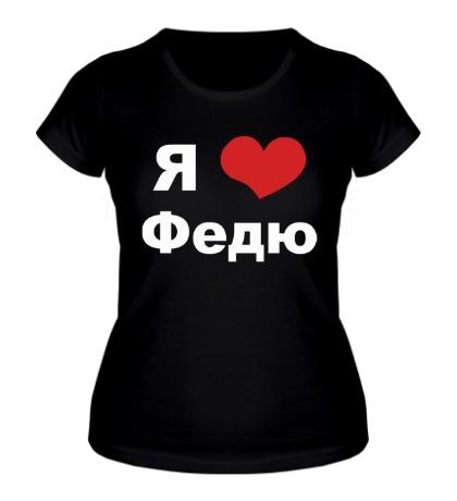 Женская футболка Я люблю Федю