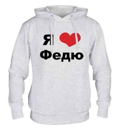 Толстовка с капюшоном «Я люблю Федю»