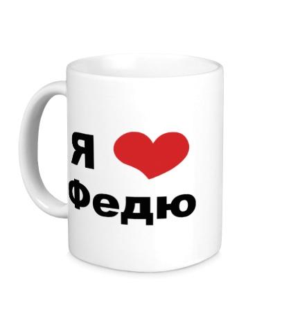 Керамическая кружка «Я люблю Федю»