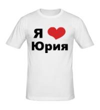 Мужская футболка Я люблю Юрия