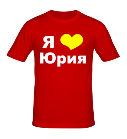 Мужская футболка «Я люблю Юрия»