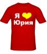 Мужская футболка «Я люблю Юрия» - Фото 1