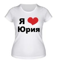 Женская футболка Я люблю Юрия