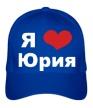 Бейсболка «Я люблю Юрия» - Фото 1