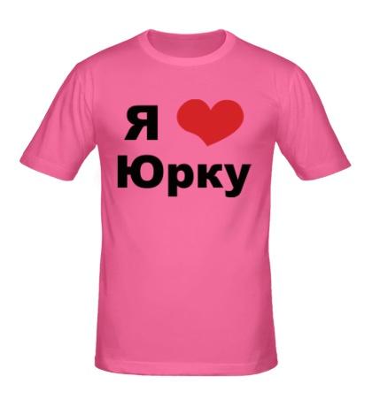 Мужская футболка Я люблю Юрку