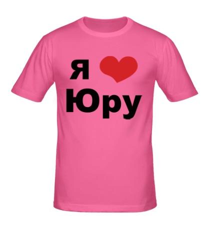 Мужская футболка Я люблю Юру