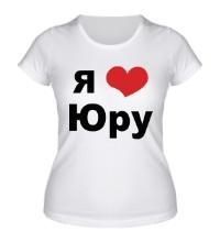 Женская футболка Я люблю Юру