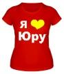 Женская футболка «Я люблю Юру» - Фото 1