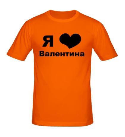 Мужская футболка «Я люблю Валентина»