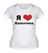 Женская футболка Я люблю Валентина