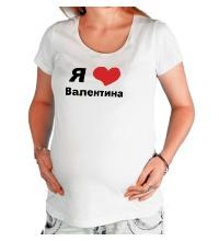 Футболка для беременной Я люблю Валентина