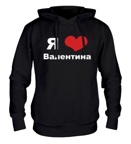 Толстовка с капюшоном Я люблю Валентина