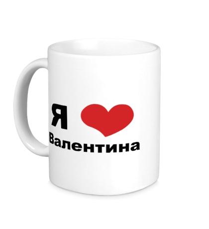 Керамическая кружка Я люблю Валентина