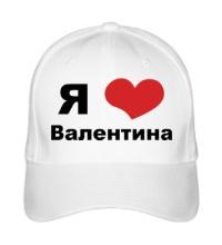 Бейсболка Я люблю Валентина
