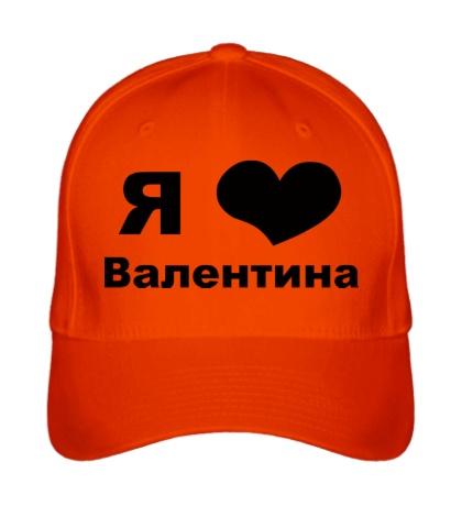 Бейсболка «Я люблю Валентина»