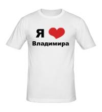Мужская футболка Я люблю Владимира
