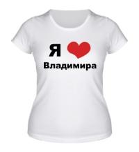 Женская футболка Я люблю Владимира