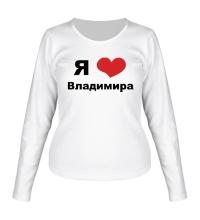 Женский лонгслив Я люблю Владимира