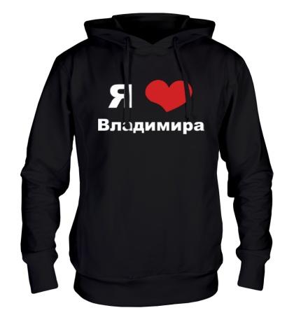 Толстовка с капюшоном «Я люблю Владимира»