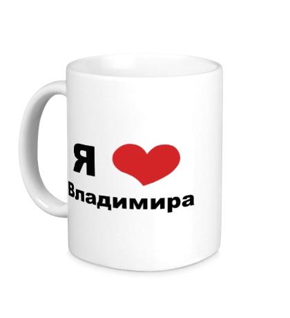 Керамическая кружка Я люблю Владимира