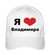 Бейсболка Я люблю Владимира