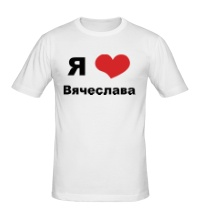 Мужская футболка Я люблю Вячеслава