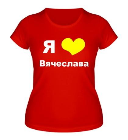 Женская футболка Я люблю Вячеслава