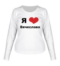 Женский лонгслив Я люблю Вячеслава