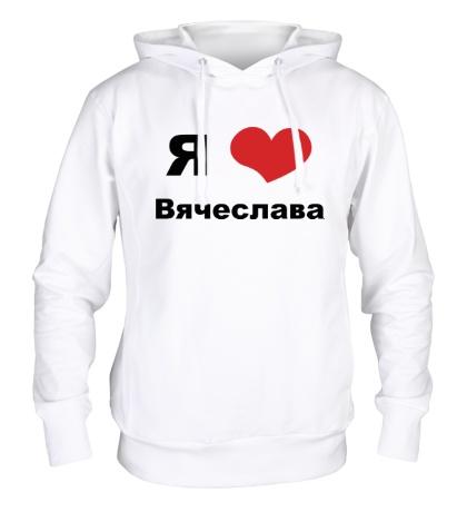 Толстовка с капюшоном Я люблю Вячеслава