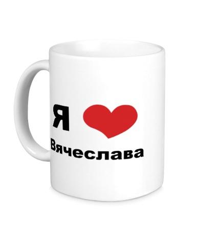Керамическая кружка Я люблю Вячеслава