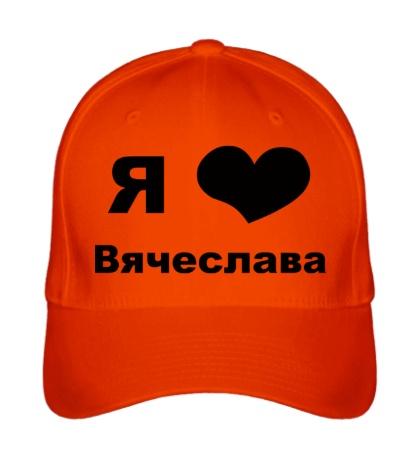 Бейсболка Я люблю Вячеслава