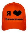 Бейсболка «Я люблю Вячеслава» - Фото 1