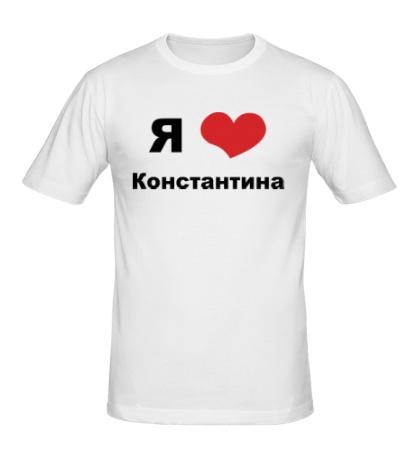 Мужская футболка Я люблю Константина