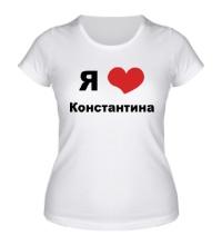 Женская футболка Я люблю Константина