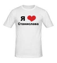 Мужская футболка Я люблю Станислава